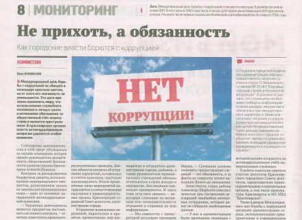 Заместитель председателя Контрольно-счетной палаты  приняла участие в заседании межведомственной комиссии  по противодействию коррупции в городе Красноярске